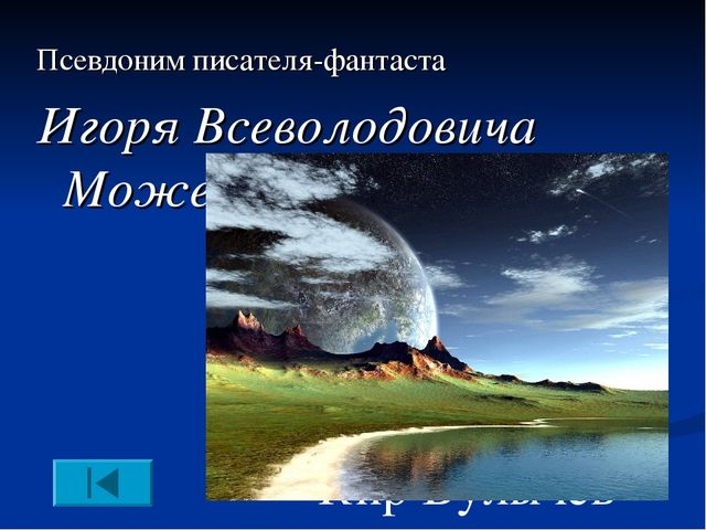 Псевдоним писателя-фантаста Игоря Всеволодовича Можейко. Кир Булычёв