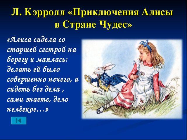 Л. Кэрролл «Приключения Алисы в Стране Чудес» «Алиса сидела со старшей сестро...