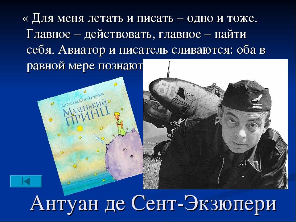 Антуан де Сент-Экзюпери « Для меня летать и писать – одно и тоже. Главное – д...