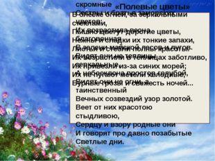 В блеске огней, за зеркальными стеклами, Пышно цветут дорогие цветы, Нежны и