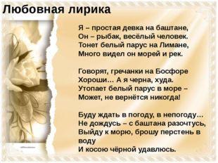 Любовная лирика Я – простая девка на баштане, Он – рыбак, весёлый человек. Т
