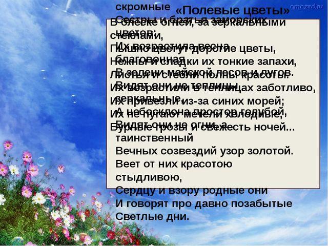 В блеске огней, за зеркальными стеклами, Пышно цветут дорогие цветы, Нежны и...