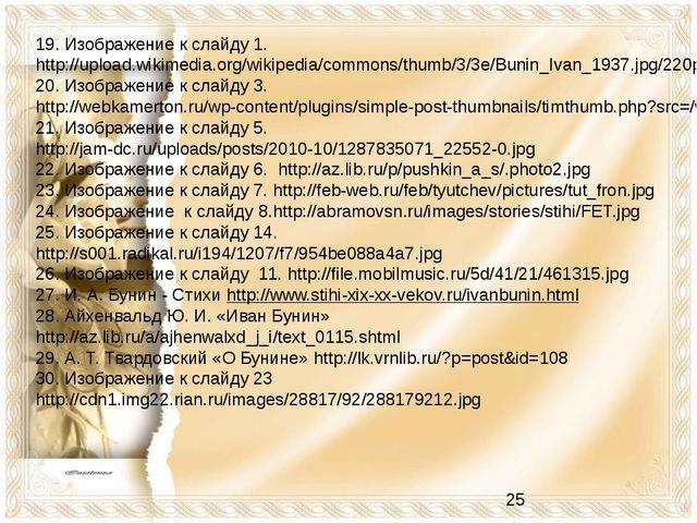 19. Изображение к слайду 1. http://upload.wikimedia.org/wikipedia/commons/thu...