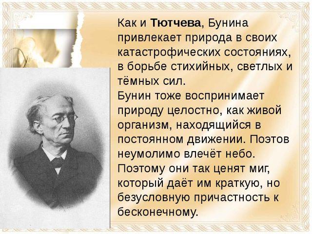 Как и Тютчева, Бунина привлекает природа в своих катастрофических состояниях...