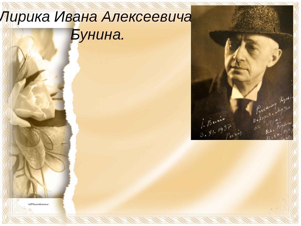 Лирика Ивана Алексеевича Бунина.