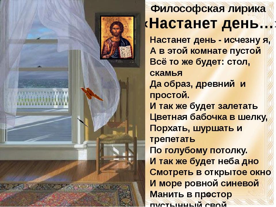 «Настанет день…» Настанет день - исчезну я, А в этой комнате пустой Всё то же...