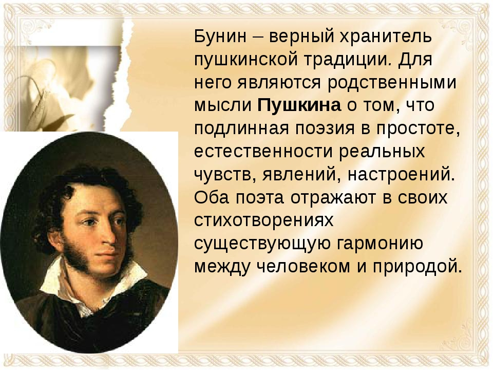 Бунин – верный хранитель пушкинской традиции. Для него являются родственными...
