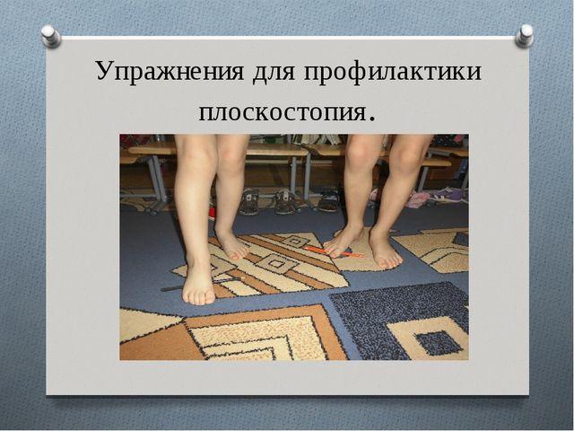 Упражнения для профилактики плоскостопия.
