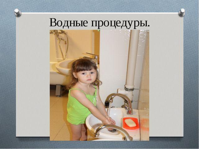 Водные процедуры.