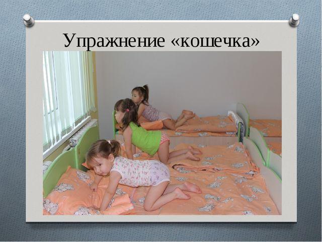 Упражнение «кошечка»