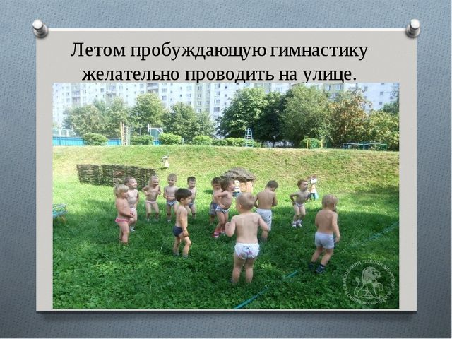 Летом пробуждающую гимнастику желательно проводить на улице.