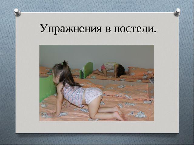 Упражнения в постели.