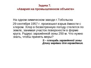 Задача 7. «Авария на промышленном объекте» На одном химическом заводе г.Тобо