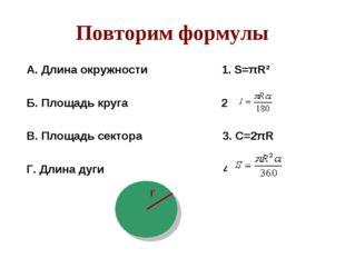Повторим формулы А. Длина окружности 1. S=πR² Б. Площадь круга 2. В. Площадь