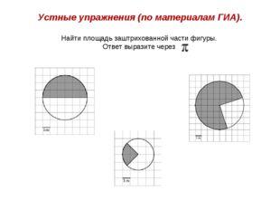 Устные упражнения (по материалам ГИА). Найти площадь заштрихованной части фиг