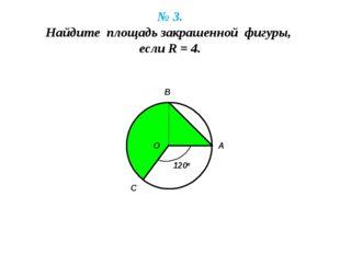 № 3. Найдите площадь закрашенной фигуры, если R = 4. 120о С О В А