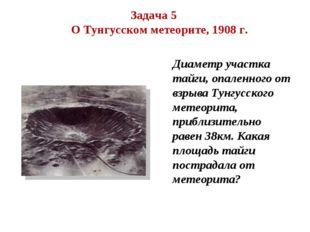 Задача 5 О Тунгусском метеорите, 1908 г. Диаметр участка тайги, опаленного от