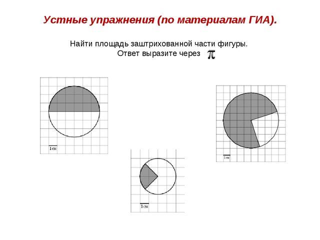 Устные упражнения (по материалам ГИА). Найти площадь заштрихованной части фиг...