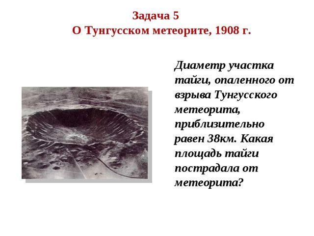 Задача 5 О Тунгусском метеорите, 1908 г. Диаметр участка тайги, опаленного от...