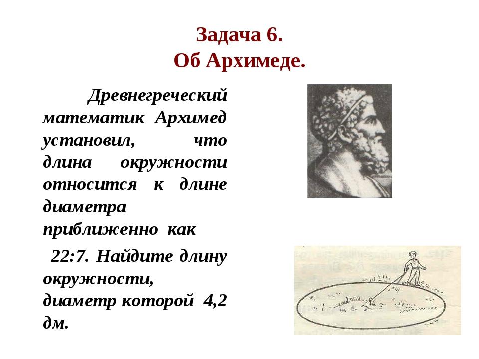 Задача 6. Об Архимеде. Древнегреческий математик Архимед установил, что длина...