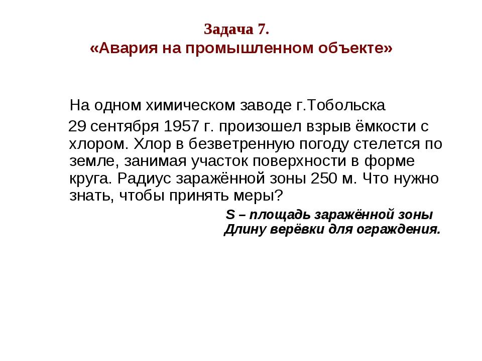 Задача 7. «Авария на промышленном объекте» На одном химическом заводе г.Тобо...