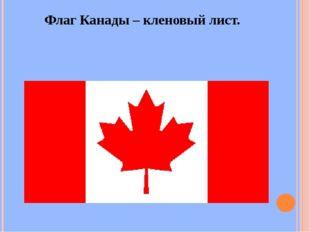 Флаг Канады – кленовый лист.