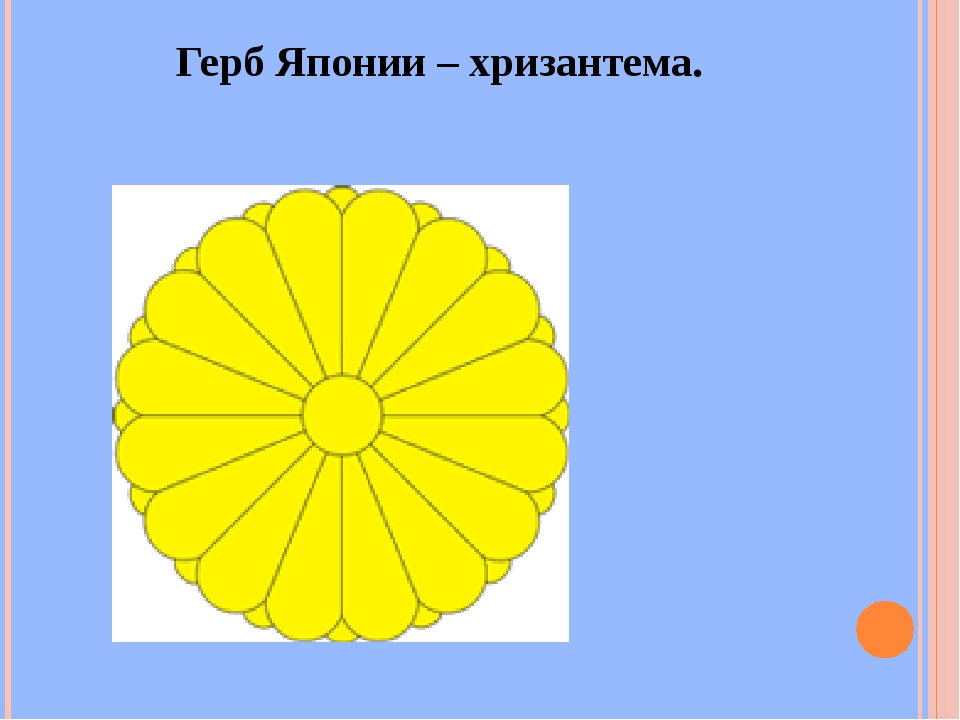 Герб Японии – хризантема.