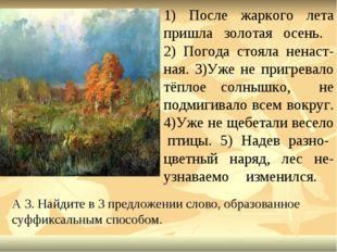 1) После жаркого лета пришла золотая осень. 2) Погода стояла ненаст-ная. 3)Уж