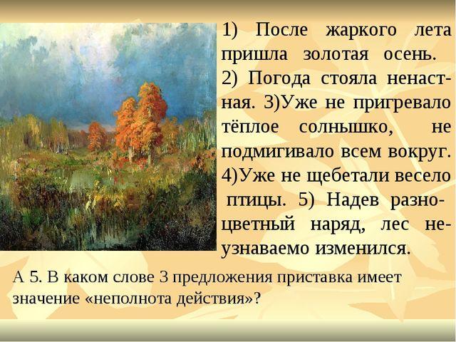 1) После жаркого лета пришла золотая осень. 2) Погода стояла ненаст-ная. 3)Уж...