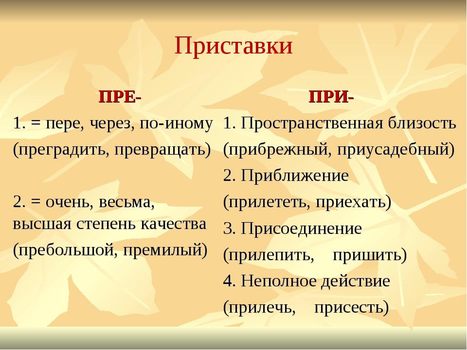 Приставки ПРЕ- 1. = пере, через, по-иному (преградить, превращать) 2. = очень...