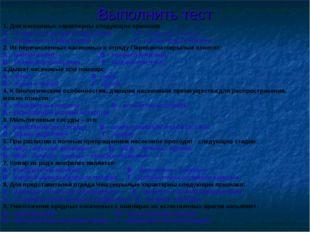 Выполнить тест 1. Для насекомых характерны следующие признаки А – 4 пары ног