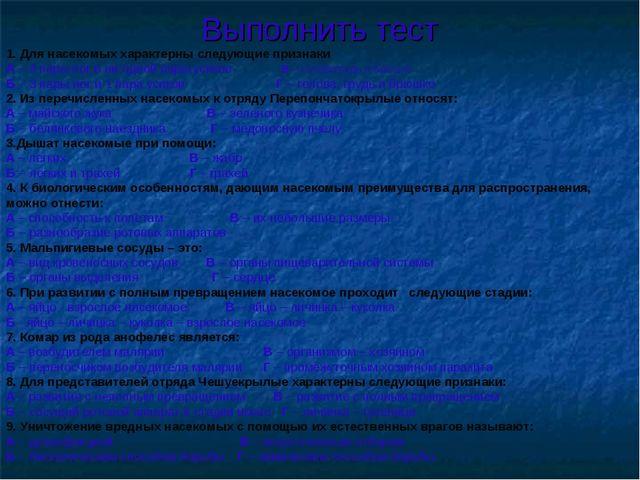 Выполнить тест 1. Для насекомых характерны следующие признаки А – 4 пары ног...