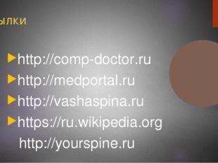 Ссылки http://comp-doctor.ru http://medportal.ru http://vashaspina.ru https:/