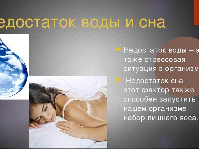 Недостаток воды и сна Недостаток воды – это тоже стрессовая ситуация в органи...