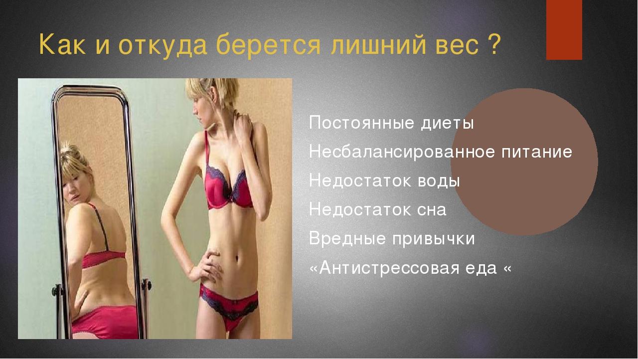Лишний вес при беременности  норма и эффективные способы