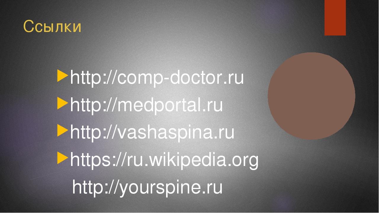 Ссылки http://comp-doctor.ru http://medportal.ru http://vashaspina.ru https:/...