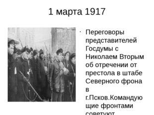 1 марта 1917 Переговоры представителей Госдумы с Николаем Вторым об отречении