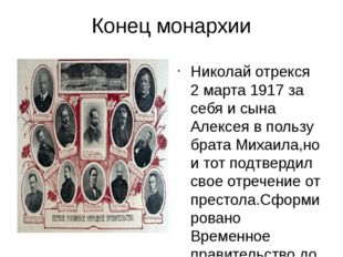Конец монархии Николай отрекся 2 марта 1917 за себя и сына Алексея в пользу б