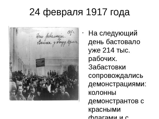 24 февраля 1917 года На следующий день бастовало уже 214 тыс. рабочих. Забаст...