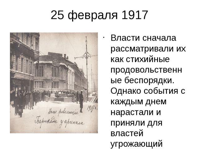 25 февраля 1917 Власти сначала рассматривали их как стихийные продовольственн...