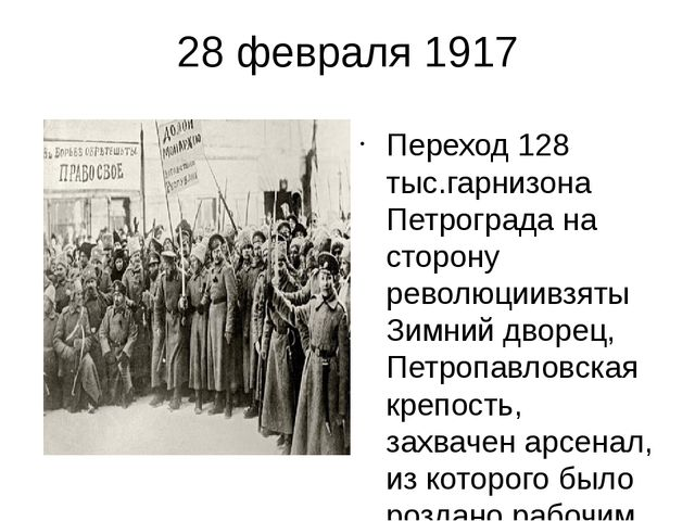28 февраля 1917 Переход 128 тыс.гарнизона Петрограда на сторону революциивзят...