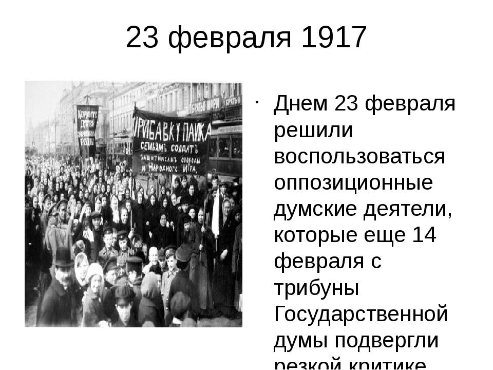 23 февраля 1917 Днем 23 февраля решили воспользоваться оппозиционные думские...