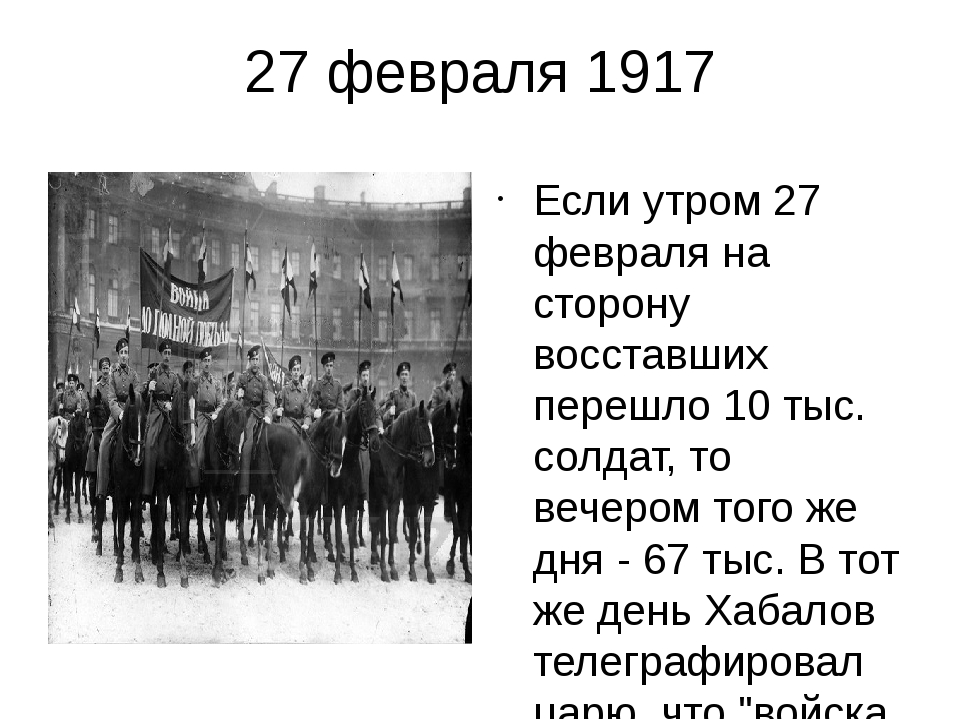 27 февраля 1917 Если утром 27 февраля на сторону восставших перешло 10 тыс. с...