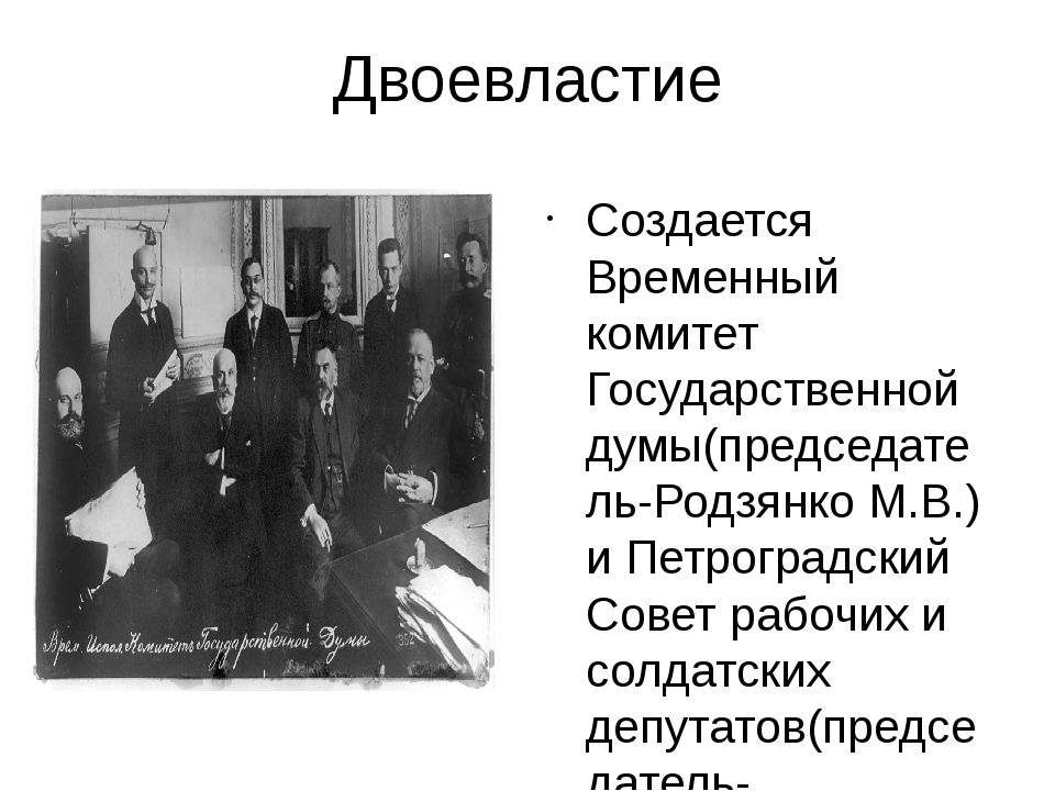 Двоевластие Создается Временный комитет Государственной думы(председатель-Род...