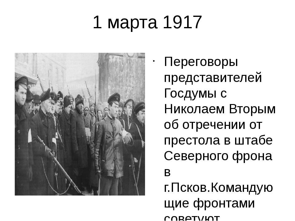 1 марта 1917 Переговоры представителей Госдумы с Николаем Вторым об отречении...