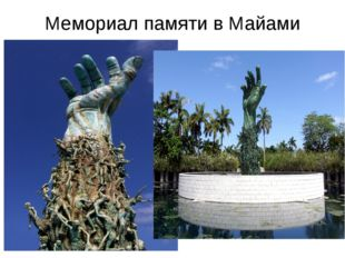 Мемориал памяти в Майами