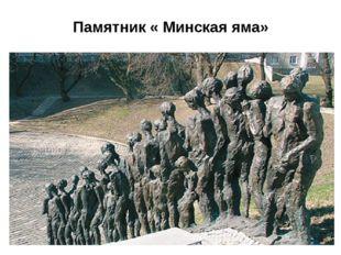 Памятник « Минская яма»
