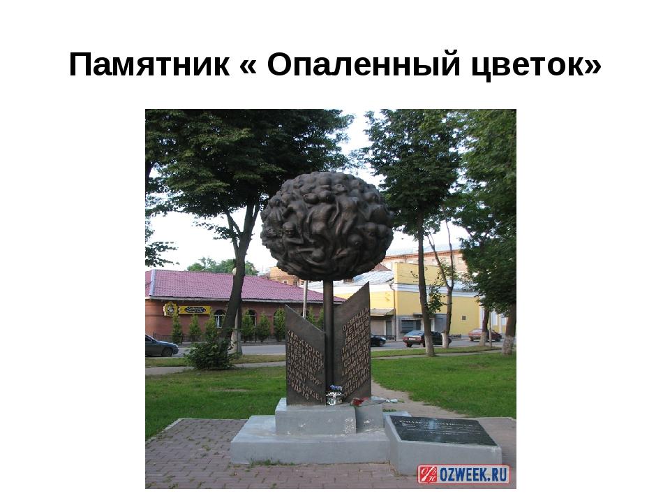 Памятник « Опаленный цветок»