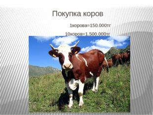 Покупка коров 1корова=150.000тг 10коров=1.500.000тг