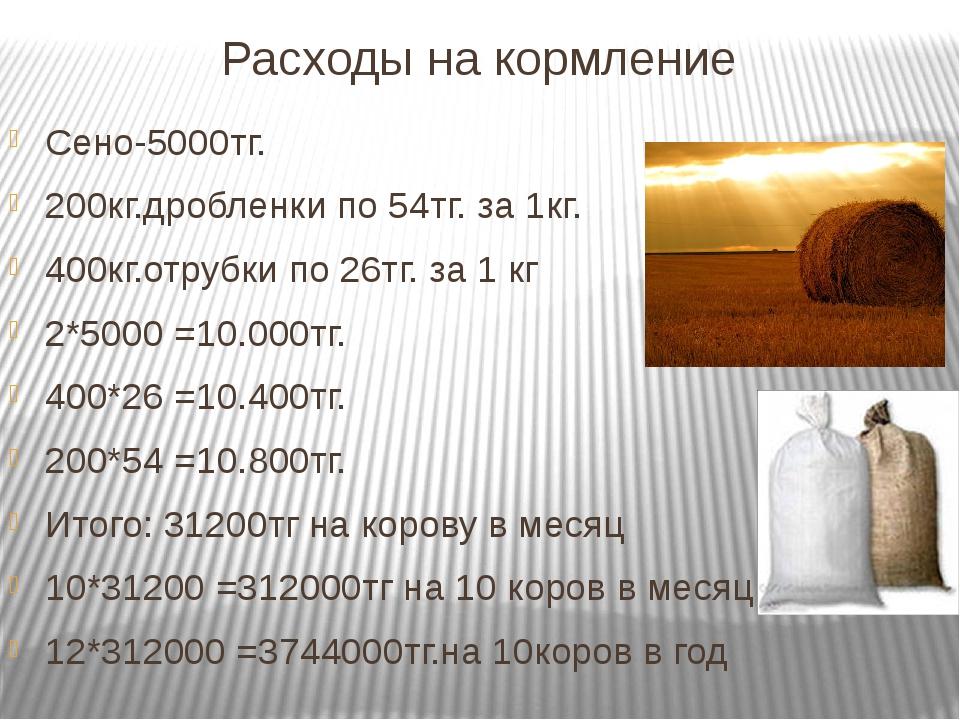 Расходы на кормление Сено-5000тг. 200кг.дробленки по 54тг. за 1кг. 400кг.отру...